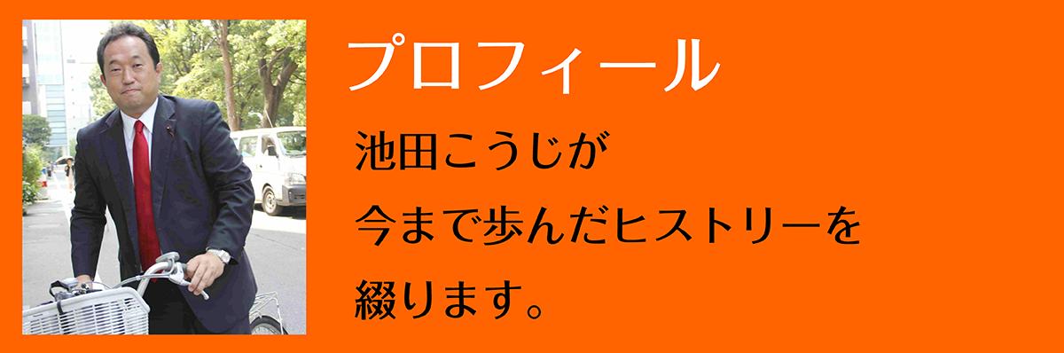 池田こうじ プロフィール