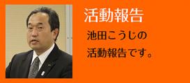 池田こうじ 活動報告