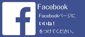 池田こうじ フェイスブック