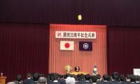 2018年11月10日 本日、母校への祝辞
