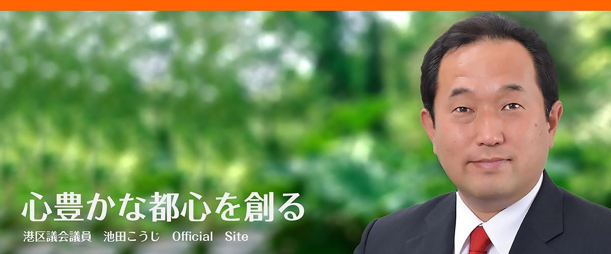 池田こうじ Official Site